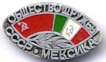 Thumbnail image for POCHO Lost & Found: USSR-Mexico Friendship Society Pin (photo)